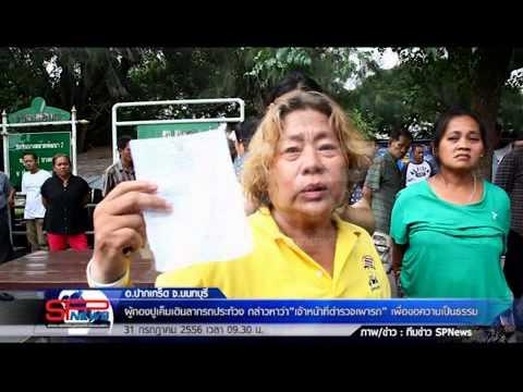 """SPNews ผู้กองปูเค็มเดินรากรถประท้วง กล่าวหาว่า""""เจ้าหน้าที่ตำรวจเผารถ"""" เพื่อขอความเป็นธรรม"""