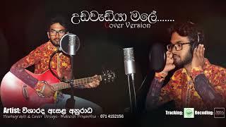 Udawadiya male cover - Esala Anuradha