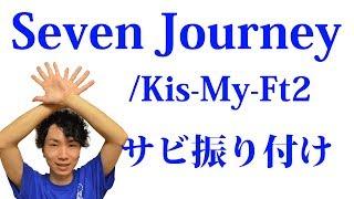 【反転】Kis-My-Ft2/「Seven Journey」サビ ダンス振り付け