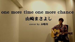 山崎まさよしさんのone more time one more chanceを歌いました。