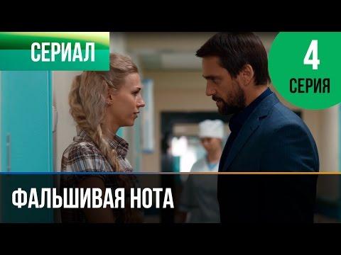 Фальшивая нота 4 серия - Мелодрама | Фильмы и сериалы - Русские мелодрамы