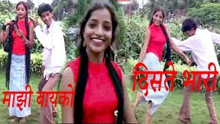माझी बायको दिसते भारी Super Hit Marathi Romantic Song, Majhi Bayko Nokari Wali