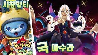요괴워치 버스터즈 월토조 - 시참멀티 극 아수라 [부스팅] (3DS)