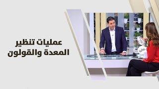 د. محمد رشيد - عمليات تنظير المعدة والقولون