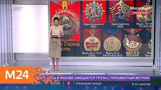 Смотреть видео Гражданские награды могут убрать с военной формы - Москва 24 онлайн