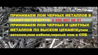 Скупка стружки(, 2016-02-24T19:38:25.000Z)