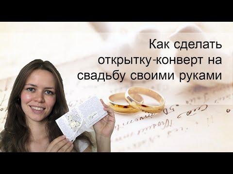 видео: Как сделать открытку конверт на свадьбу своими руками