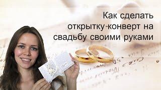 Как сделать открытку конверт на свадьбу своими руками(В этом видео я расскажу и покажу, как сделать быстро и просто конверт для денег в подарок на свадьбу в техни..., 2015-09-06T17:17:57.000Z)
