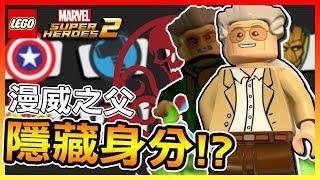 漫威之父 史丹李 居然是最強九頭蛇的成員!? | 【樂高漫威超級英雄2】