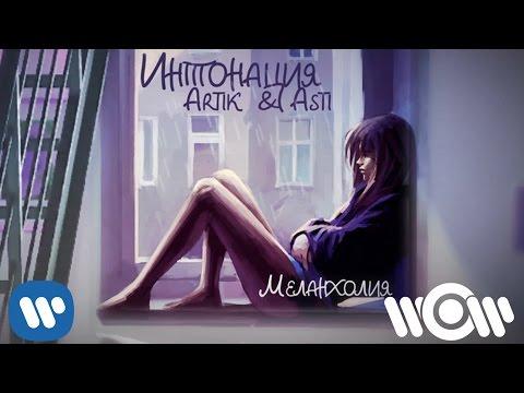 Артик и Асти - Неделимы (Новая песня!) | Artik & Asti @ Red Club Moscow
