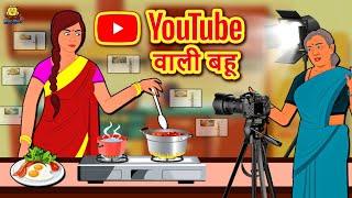 YouTube वाली बहू | Moral Stories | Bedtime Stories | Hindi Kahaniya | Hindi Fairy Tales | Koo Koo TV