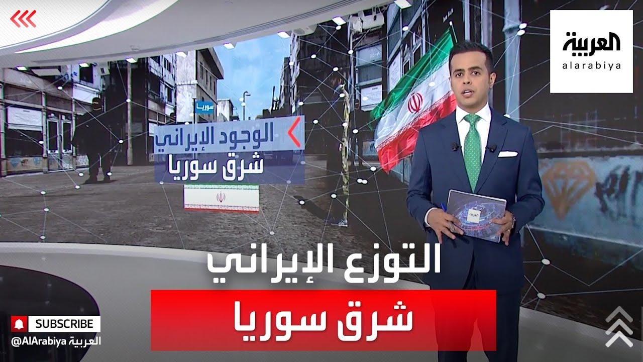 تعرف على خريطة الوجود الإيراني في شرق سوريا  - نشر قبل 3 ساعة