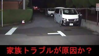 栃木・佐野 家族間のトラブルの可能性か、母親と息子が血を流して倒れて...