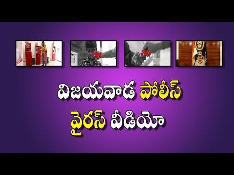విజయవాడ పోలీస్ వైరస్ వీడియో   Vijayawada City Police Release Awareness Video   RBC News
