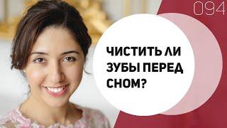 094 Чистить ли зубы перед сном Минутка Голливудка Инесса Брагинская