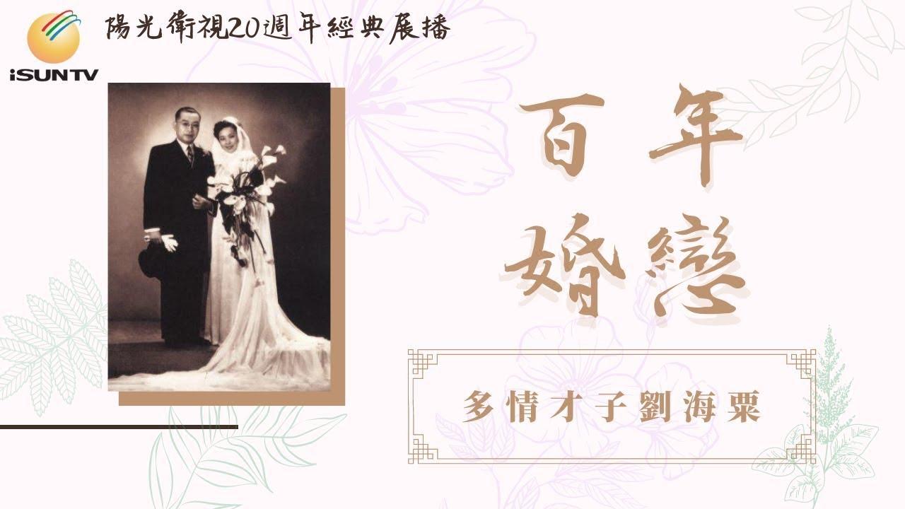 多情才子劉海粟「百年婚戀(第7集)」【陽光衛視20週年經典展播】