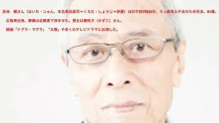 俳優の灰地順さん死去 灰地順 検索動画 2