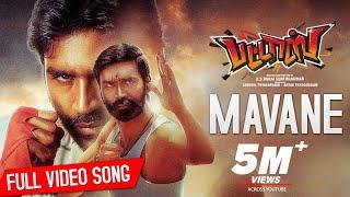 Pattas Video Songs   Mavane Video Song   Dhanush   Vivek - Mervin   Sathya Jyothi Films