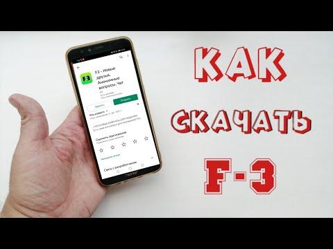 Как скачать приложение F3