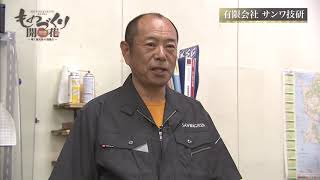 有限会社サンワ技研 thumbnail