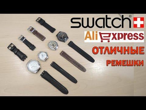 Кожаные ремешки на часы Swatch YAS YOS Gent с Алиэкспресс 17mm 19 Mm 23mm