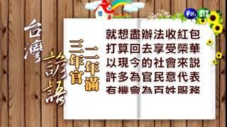 台灣諺語-三年官 二年滿