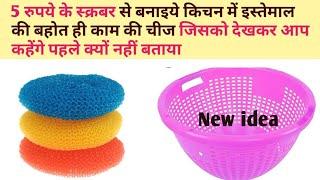 सिर्फ 5 रुपये के बर्तन धुलने वाले स्क्रबर से बनाइये किचन के लिए एक खास आइटम best idea