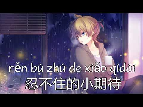 Nightcore | 宠爱 - TFBoys from YouTube · Duration:  4 minutes 6 seconds