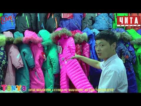 Обзор цен на детскую одежду в Маньчжурии  Китай