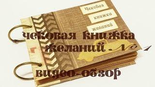 Скрапбукинг - Чековая книжка желаний. Подарок мужу на свадьбу, День рождения, 14 и 23 февраля