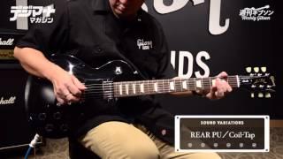 週刊ギブソンVol.79〜Gibson USA Les Paul Studio 2016 T & Les Paul Studio Faded 2016 T ギブソン 検索動画 25