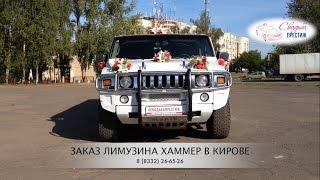 Лимузин Хаммер | Прокат, аренда, заказ | Свадьба Престиж Киров