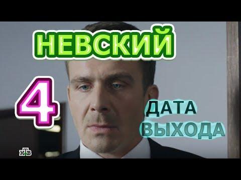 Невский 4 сезон - Дата Выхода, анонс, премьера, трейлер