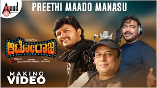 Preethi Maado Manasu -