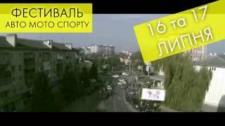 Фестиваль авто-мото спорту Івано-Франківськ