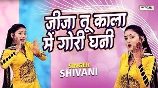 Jija Tu Kala - जीजा तू काला मैं गोरी घनी || New Shivani Dance Video || Ladies Lokgeet !! DJ Rimix