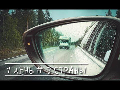 Польша, Литва, Латвия - поездка в Норвегию с двумя детьми на машине. Часть 2.