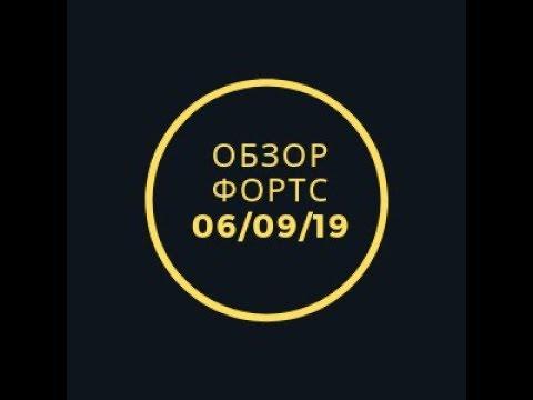 06/09/19 Поиск торговых идей на Доллар/рубль, Нефть, Золото, РТС, Сбербанк, Лукойл, Газпром и т.д..