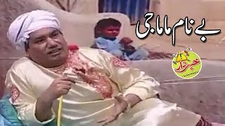 Baynaam Mama Ji In Khabardar - Nasir Chinyoti Honey Albela - Khabardar with Aftab Iqbal