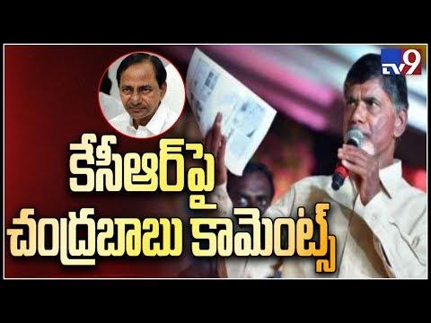 CM Chandrababu Naidu Comments on PM Modi, KCR , YS Jagan - TV9