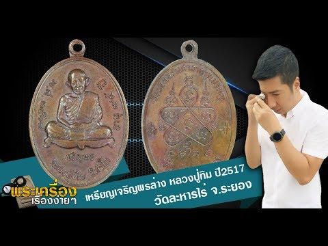 รายการ พระเครื่องเรื่องง่ายๆ : เหรียญเจริญพรล่าง ปี2517 หลวงปู่ทิม
