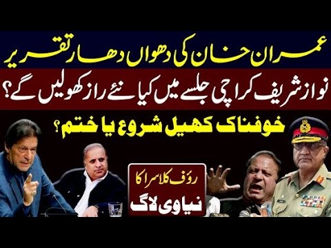 Rauf Klasra: Imran Khan on Fire: Nawaz Sharif To Attack Again & Reveal New Secrets in Karachi or stay Silent now?