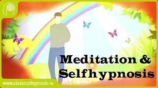 Медитация & Гипноз. Самогипноз. Как научиться управлять подсознанием? Video