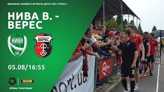 ПФЛ | Друга ліга | Нива В. - Верес | LIVE