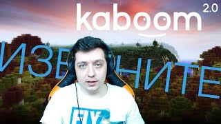 ПРОШУ ПРОЩЕНИЕ У ИГРОКОВ СЕРВЕРА KABOOM²⋅⁰