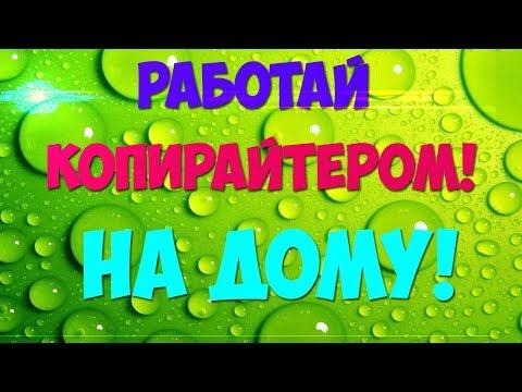 Работа копирайтером на дому   Работа от Яндекса