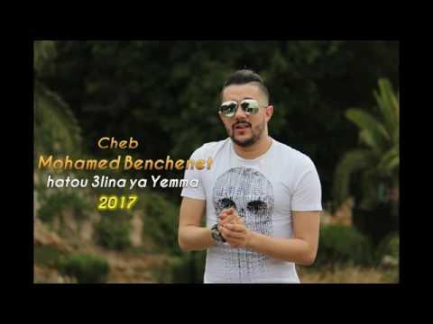 Cheb Mohamed Benchenet   Hatou 3lina Ya Yemma 2017