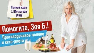 Помогите Зоя Б. Прямой эфир Инстаграмм 30.09 противоречивое молоко и кето-диета
