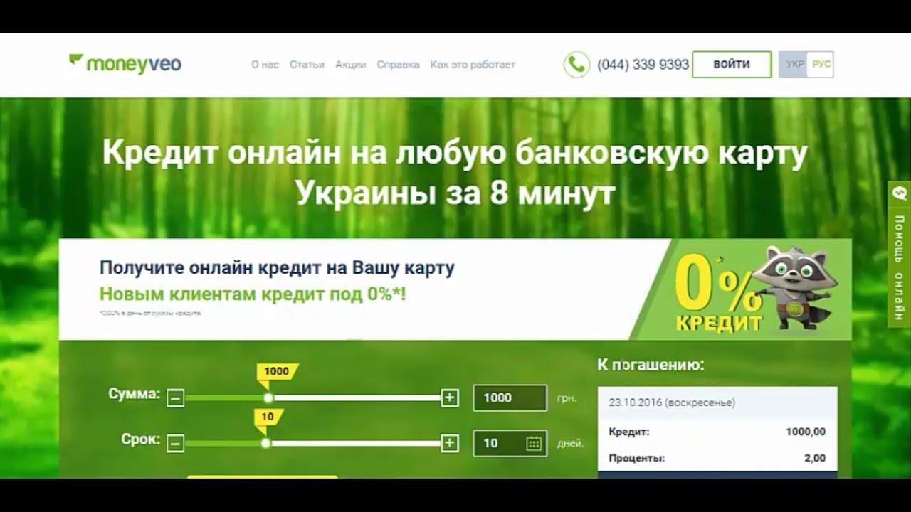 кредит в онлайн на карту займ на покупку автомобиля под его залог в омске