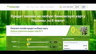 Как взять кредит онлайн на карту в Moneyveo(, 2016-10-17T13:46:23.000Z)